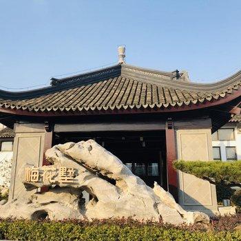 苏州梅花墅酒店