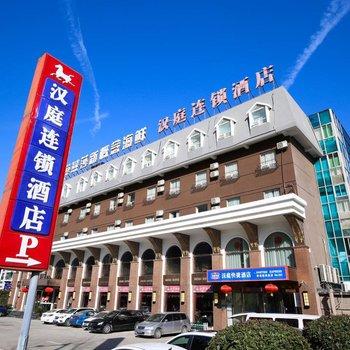 汉庭酒店(合肥清溪路店)