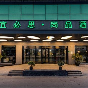 格菲酒店(上海虹橋機場國家會展中心店)