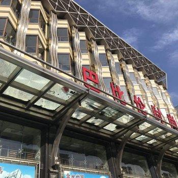 巴比倫時尚酒店(北京中關村店)