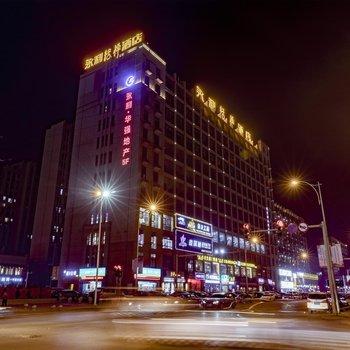 永利活禅酒店(无锡职教园店)