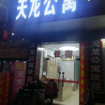 武汉天龙公寓