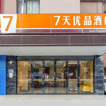 7天優品酒店(深圳大運地鐵站店)