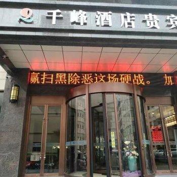 太原千峰酒店贵宾楼