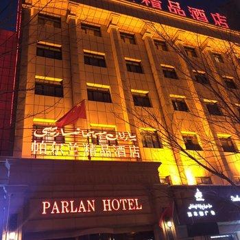 乌鲁木齐帕尔兰精品酒店