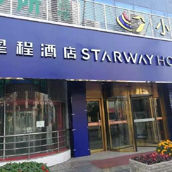 星程酒店(南京江浦文德路地鐵站店)