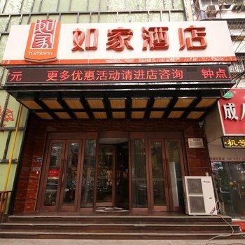 如家酒店(郑州黄河路省人民医院地铁站店)