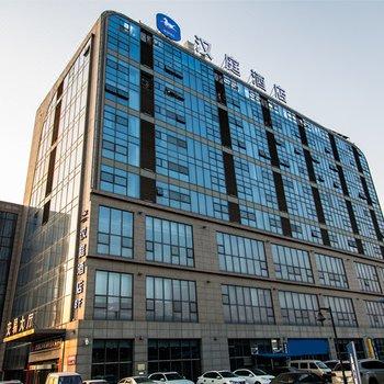 汉庭酒店(大连体育中心店)