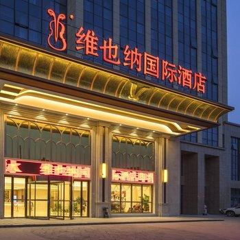 维也纳国际酒店(南京溧水中山西路店)