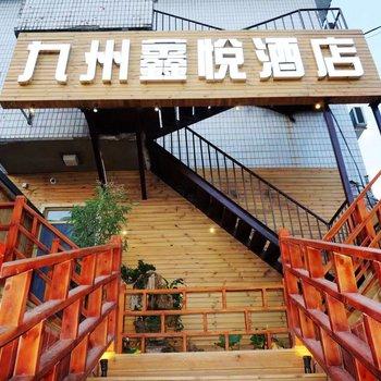 北京九州鑫悦酒店