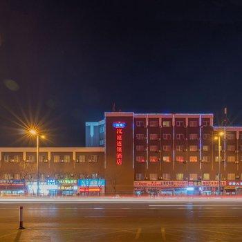 汉庭酒店(太原建设南路火车南站店)