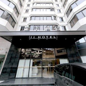 全季酒店(广州越秀公园店)