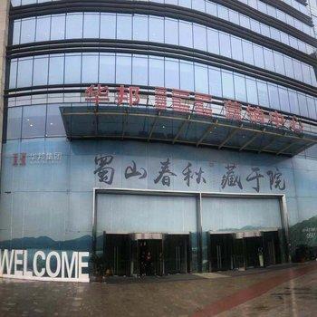 曙光薇酒店(合肥天鹅湖店)