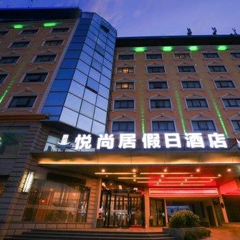 上海悦尚居假日酒店