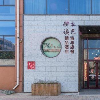 济南耕读精品酒店