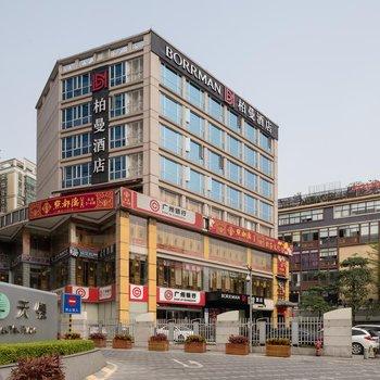 柏曼酒店(广州东圃天河城琶洲会展店)