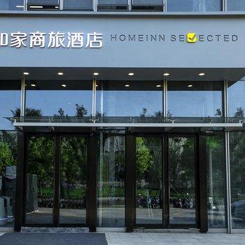 如家商旅酒店(南京江北工業大學地鐵站店)