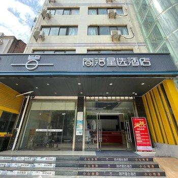 简洛星选酒店(武昌理工学院庙山店)