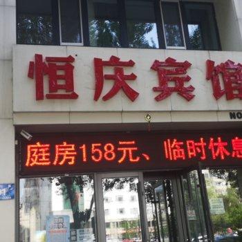 哈尔滨恒庆宾馆