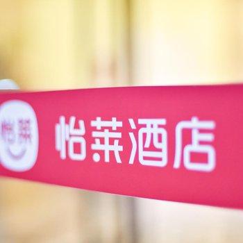 怡萊酒店(北京建國門店)
