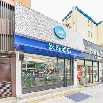 汉庭酒店(青岛南京路店)