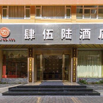 肆伍陆酒店(昆明43医院店)