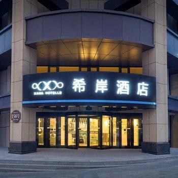 希岸酒店(哈尔滨哈西高铁万达广场店)