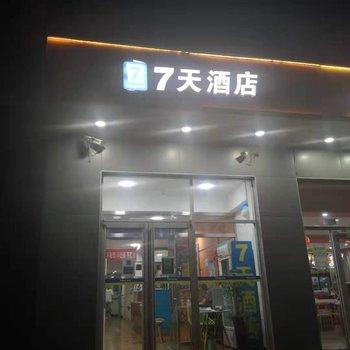 7天連鎖酒店(北京肖村地鐵站店)