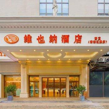維也納酒店(南京南站匯景店)