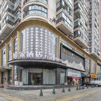 如家neo(武漢江漢路步行街店)