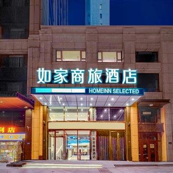 如家商旅酒店(哈尔滨哈西万达广场高铁站店)