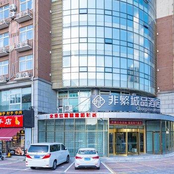 非繁城品酒店·北京南站公益西橋地鐵站店