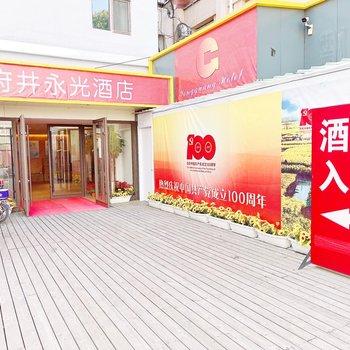 王府井永光酒店