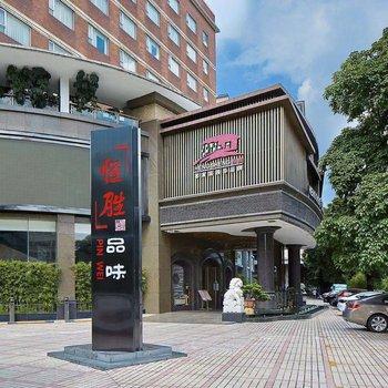 廣州恒勝華悅客家文化酒店