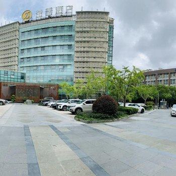 全季酒店(上海張江店)