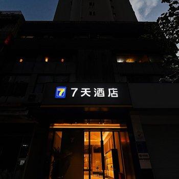 7天連鎖酒店(上海宜川路店)