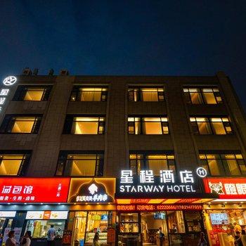 星程酒店(上海曹楊梅嶺北路地鐵站店)