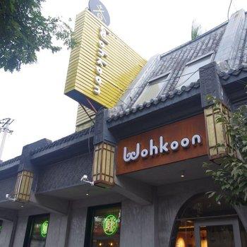 Wohkoon者行孙青年旅舍(北京故宫店)