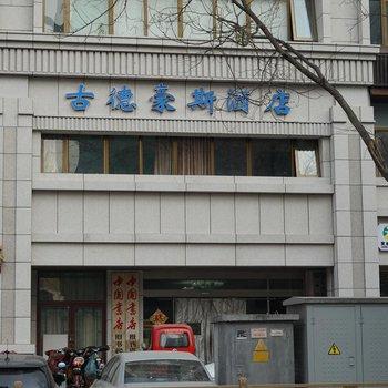 北京古德豪斯酒店