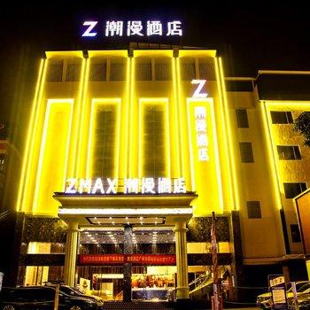 广州珍宝艺术酒店