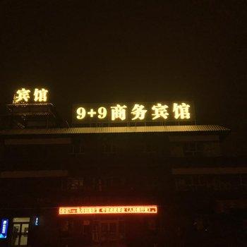乌鲁木齐达坂城9+9商务宾馆