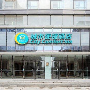 城市便捷酒店(武汉体育中心店)