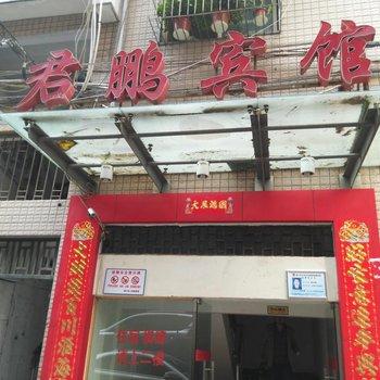 武汉君鹏宾馆