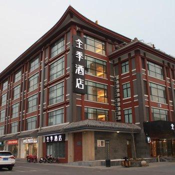 全季酒店(曲阜三孔景区店)