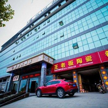 重庆希悦大酒店