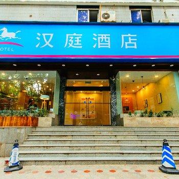 汉庭酒店(郑州金水路二店)