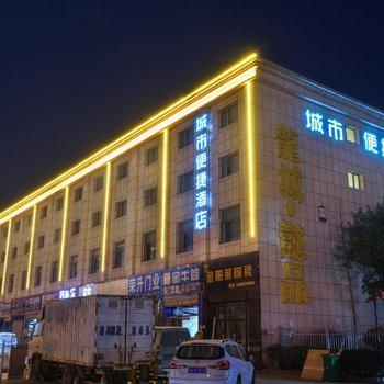 城市便捷酒店(武汉巨龙大道地铁站店)