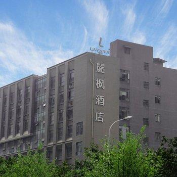 麗枫酒店(成都火车东站四川师范大学店)