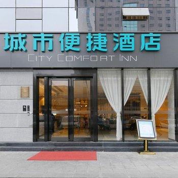 格盟酒店(成都寬窄巷子花牌坊地鐵站店)