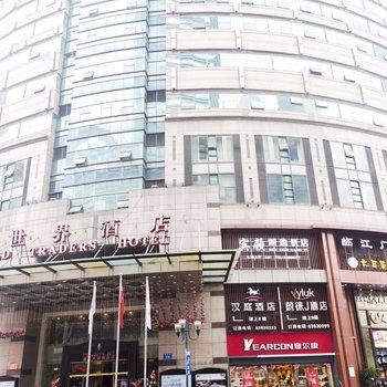 汉庭酒店(重庆解放碑步行街中心店)